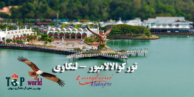 تور کوالالامپور لنکاوی یکی از تورهای ترکیبی کشور مالزی است . تور لنکاوی برای افرادی مناسب تر است که به دنبال آرامش هستند .