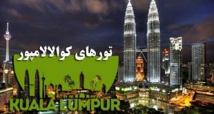 تور کوالالامپور یکی از محبوب ترین تورهای مالزی بخصوص برای ایرانیان است . پیشنهاد ما این است اگر برای اولین بار است که به کشور سرسبز و استوایی مالزی سفر می کنید حتما از پکیج تور کوالالامپور را به صورت تکی استفاده کنید و از تورهای ترکیبی با شهرهای دیگر استفاده نکنید