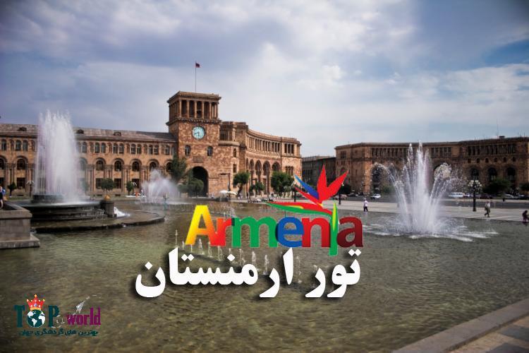 تور ارمنستان  به چند دلیل می تواند از تورهای محبوب بین ایرانیان باشد : 1- اقتصادی بودن تور ارمنستان (بستن تور به صورت زمینی و هوایی) 2 - نزدیک بودن ارمنستان به ایران .