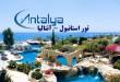 تور استانبول آنتالیا از معروف ترین تورهای ترکیبی ترکیه است که ویژه کسانی است که می خواهند از تمام زیبایی های ترکیه لذت ببرند .