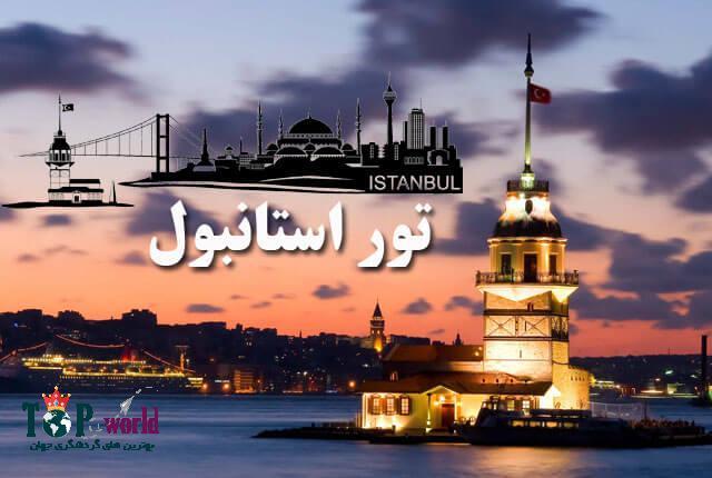 استانبول بزرگترین شهر کشور ترکیه است و تور استانبول پرطرفدارترین تور ترکیه بخصوص برای ایرانیان است .