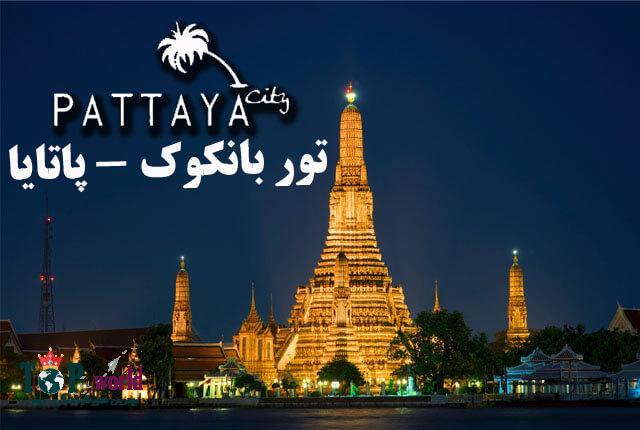 تور بانکوک پاتایا یک تور ترکیبی کشور تایلند است که کمتر پیش می آید که گردشگری ، تور بانکوک را به تنهایی برای مقصد خود به تایلند انتخاب کند