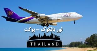 تور بانکوک پوکت یکی دیگر از تورهای ترکیبی تایلند است که در کنار هیجان ،خرید و زیبایی های بانکوک ، جزیره پوکت آرامش را به شما گردشگران هدیه می دهد .