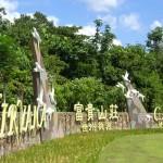 باغ یادبود نیروانا در منطقه کجنگ (kajang) ، مالزی یکی از چند باغ زنجیره ای خصوصی است که از سال ۱۹۹۰ در مالزی ، تایلند و سنگاپور به عنوان محلی برای امید دادن به زنده ها و آرامش ابدی مردگان افتتاح شد.